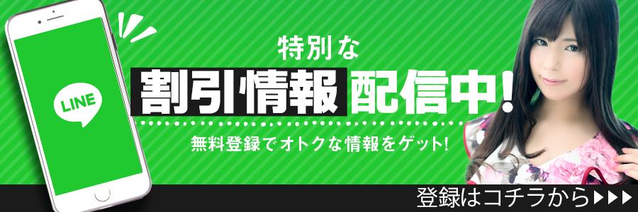 【キャッチ】LINE@