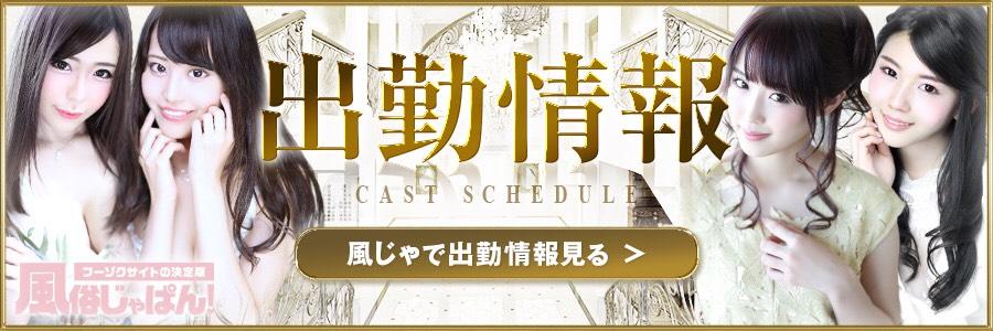 【キャッチ】デリジャパン出勤スケジュール