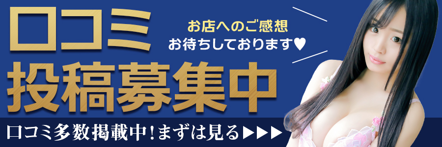 【キャッチ】口コミ募集